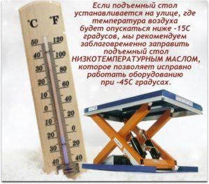 низкотемпературное масло подъемных столов