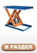 Edmolift подъемные гидравлические столы с одинарными ножницами