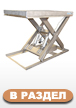 Edmolift подъемные гидравлические столы из нержавеющей стали