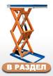 Edmolift подъемные гидравлические столы с вертикальными ножницами