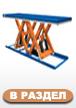 Edmolift подъемные гидравлические столы с двумя горизонтальными ножницами