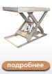 Подъемные столы нержавеющая сталь