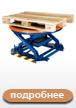 Подъемно поворотный стол