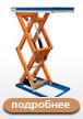 Столы с вертикальными ножницами