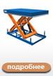 Перегрузочные подъемные столы