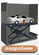 Подъемник для автомобиля